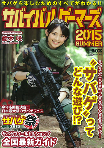 hobby_japan_survival_gamers2015summer150630.jpg