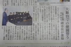 U-15表敬訪問 新潟日報