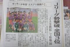 エスプリ全国3位 新潟日報
