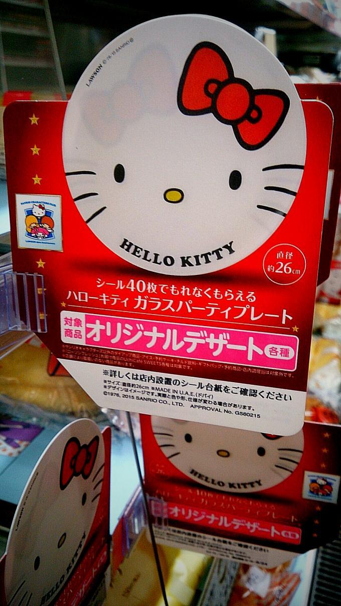 KITTY_20150805