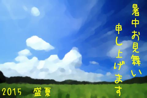 syocyuumimai201501