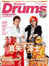 Rhythm & Drums magazine 2015年7・8月号