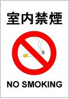室内禁煙のポスターテンプレート・フォーマット・雛形