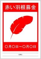 赤い羽根募金のポスターテンプレート・フォーマット・雛形