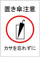 置き傘注意のポスターテンプレート・フォーマット・雛形