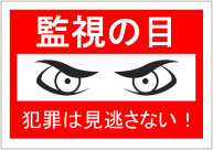監視の目のポスターテンプレート・フォーマット・雛形