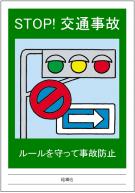 STOP!交通事故のポスターテンプレート・フォーマット・雛形
