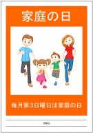 家庭の日のポスターテンプレート・フォーマット・雛形