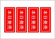 本日発売(横)の張り紙テンプレート・書式・ひな形
