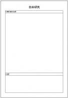 自由研究まとめノート2テンプレート・ひな形・書式