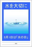 水の日のポスターテンプレート・フォーマット・雛形