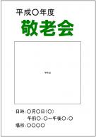 敬老会ポスターテンプレート・フォーマット・雛形