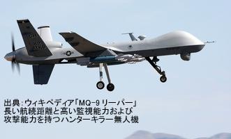 米軍多目的無人航空機