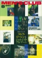 MENS_CLUB_AUGUST_1990.jpg