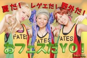 FATES写真1