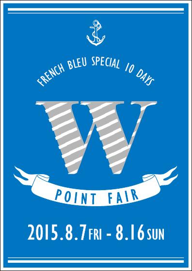 wpoint-blog_20150806203253247.jpg