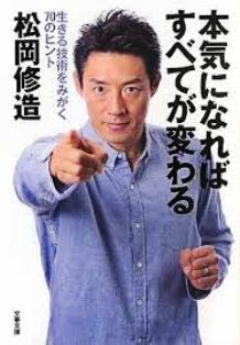 松岡修造氏05