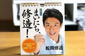 松岡修造氏11