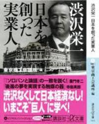 渋沢栄一氏05