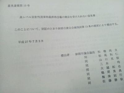 釧路市議会意見書の提出議員