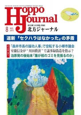 「北方ジャーナル」15年8月号表紙