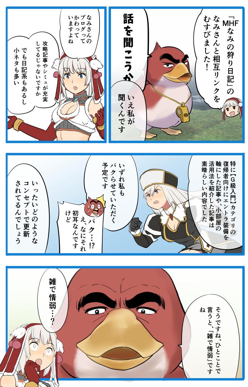 なみブログ紹介マンガ1