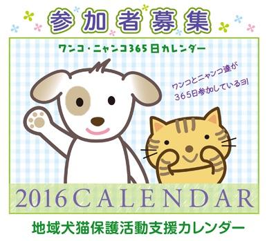 2016calendar_sanka_banner.jpg