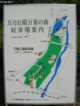 万力公園 (1)