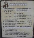 万力公園 (7)