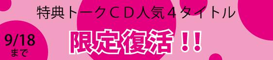 特典トークCD人気4タイトル限定復活!