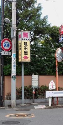 亀田質店 (1)