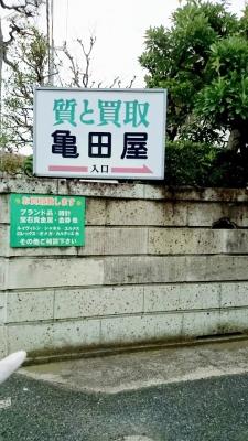 亀田質店 (2)