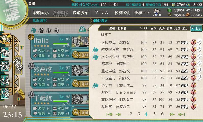 艦これ1229