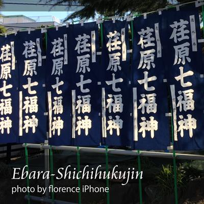 七福神20150101