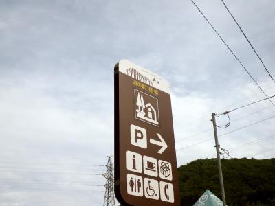 道の駅番屋