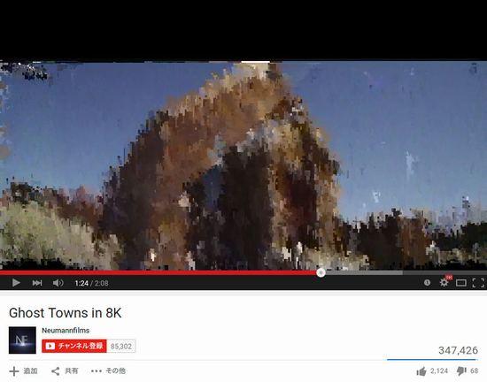 youtube8k0212.jpg
