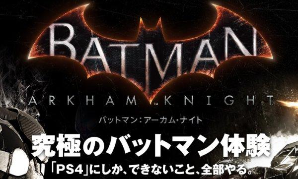 バットマンアーカム・ナイトPS4にしかできない卑劣なステマ