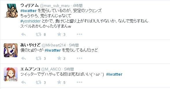 iwatter1.jpg