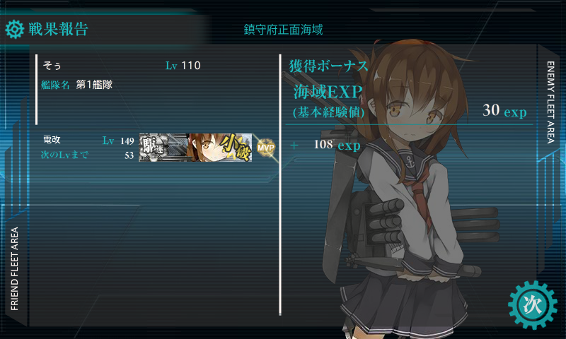 KanColle-150718-15382738.png