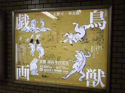 鳥獣戯画-京都 高山寺の至宝-