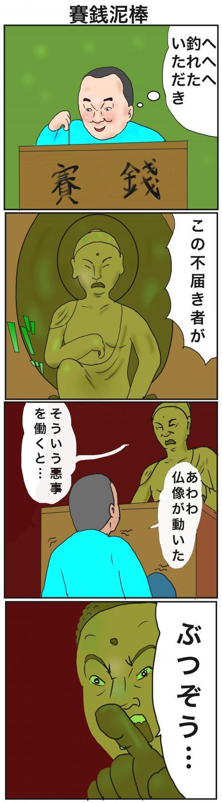 仏像2+のコピー_convert_20150729203129