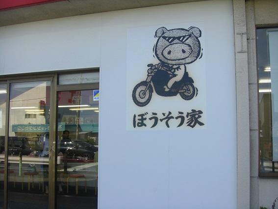 20150620秋元牧場 その2 (13)
