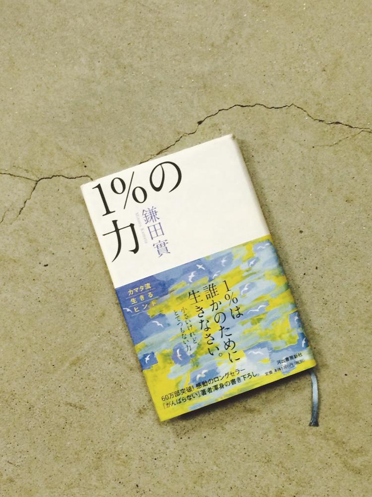 20150730_book.jpg