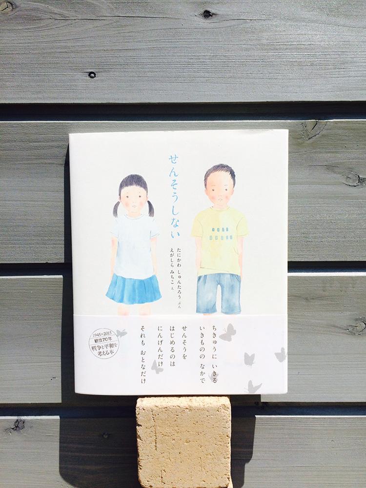 sensoshinai.jpg