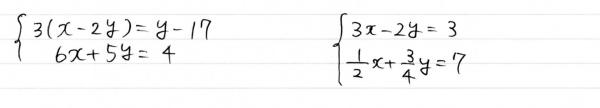 連立方程式 解き方3