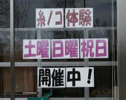 土日、祝日糸ノコ体験受付中ポスター