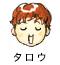 tarou_ehen.jpg