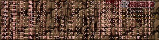 鎧上純白13枚ラストUG
