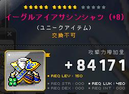 ラッキースクロール鎧上ラストUG