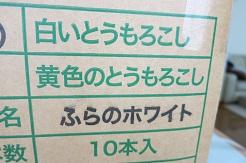8-12箱の横